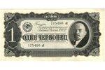 1 tchervonets, banknote, 1937, USSR, XF...