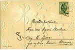 открытка, поздравление, Российская империя, начало 20-го века, 14x9 см...
